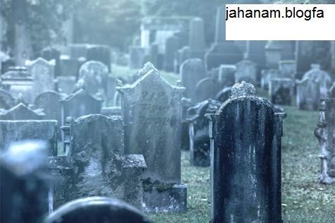 قبرستان ارواح